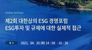 제2차 대한상의 ESG 경영포럼